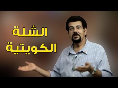 الشلة الكويتية