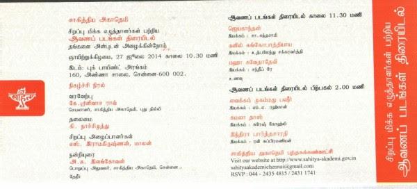 Sahitya Academy-27-July-2014invitation