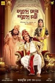 Hobu Chandra Raja Gobu Chandra Mantri بث أفلام باللغة العربية شباك التذاكر عبر الإنترنت اكتمال عبر الإنترنت 2020 .arفيلم كامل
