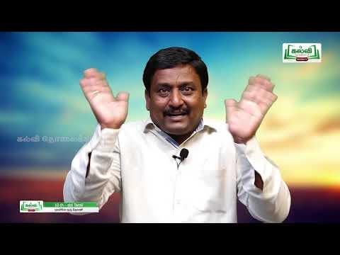 10th Tamil விரிவானம் இயற்கை புயலிலே ஒரு தோணி அலகு 2 பகுதி 5 Kalvi TV
