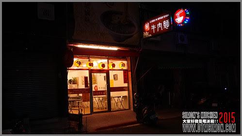 胡 牛肉麵01.jpg