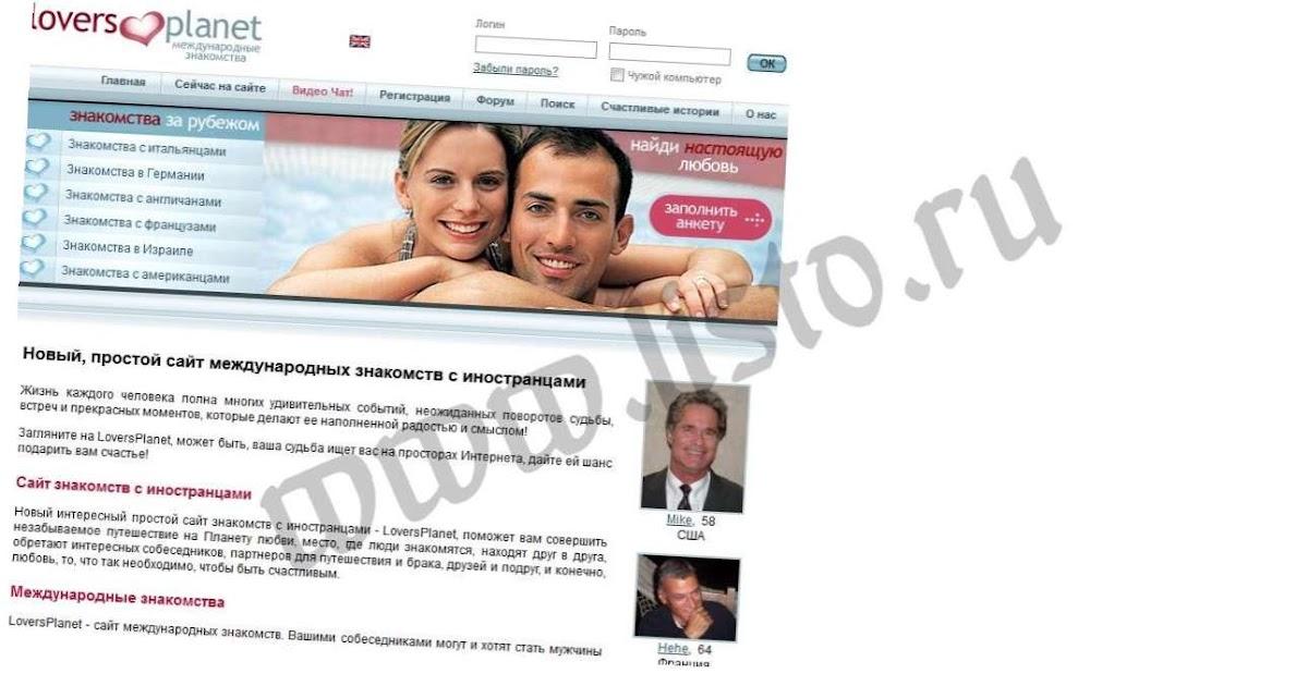 Сайты меджународных знакомств рейтинг