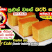 1 Kg Butter Cake Recipe Sinhala Free Download Lyrics Mp3 and Mp4