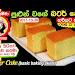 1 Kg Butter Cake Recipe Sinhala Free Download Lyrics Mp3 and Mp4