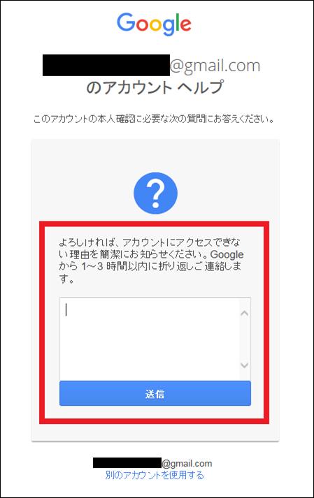 a00012_Gmailアカウント復旧9