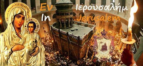 http://eparxiakonitsas.files.wordpress.com/2014/06/b8357-logo-injerusalem-111.jpg?w=584