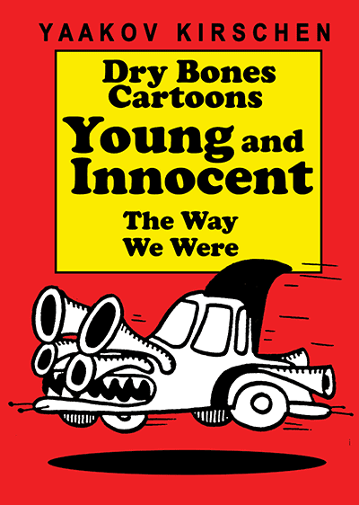 Israel,Young and Innocent, Amazon