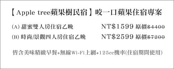 Apple tree蘋果樹民宿/蘋果/花蓮/民宿/機車/麻糬/花蓮火車站/花東/七星潭/鯉魚潭/炸蛋蔥油餅/蔥油餅