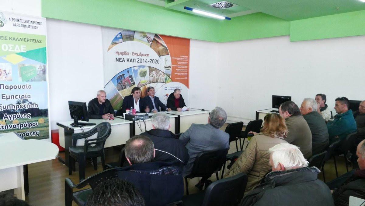 Εντάσεις και αναβολές κατά τη συνέλευση του Αγροτικού Συνεταιρισμού Λαρισαίων Αγροτών
