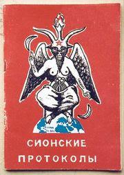 Berkas:Protocols of the Elders of Zion 1992 Russia.jpg