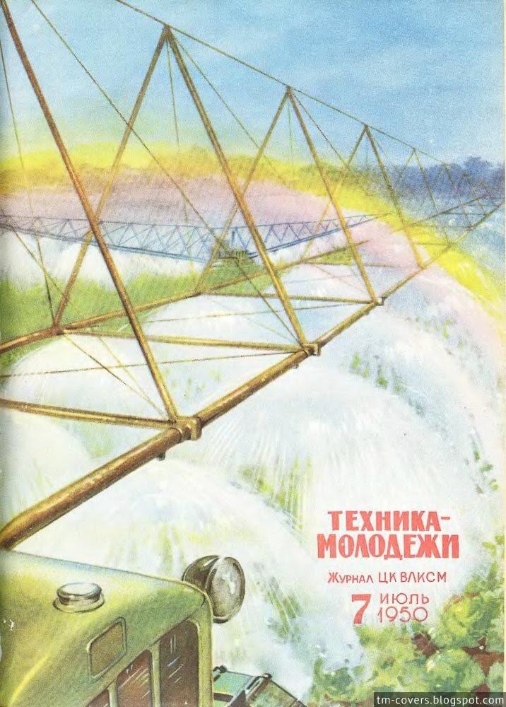 Техника — молодёжи, обложка, 1950 год №7