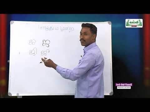 3rd Tamil வட மொழி எழுத்துக்கள் Kalvi TV