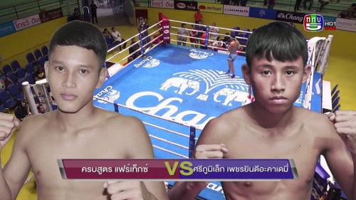 ศึกมวยไทยลุมพินีเกริกไกร ล่าสุด▶ bit.ly/1RPm3mP 18 ตุลาคม 2558...
