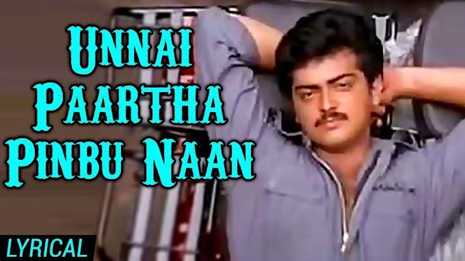 unnai partha pinbu naan song lyrics - Kaadal Mannan - Ajith - Maanu - S.P. Balasubrahmanyam
