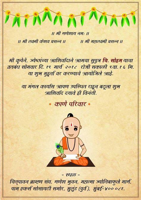 Invitation for thread ceremony, munj ceremony, marathi