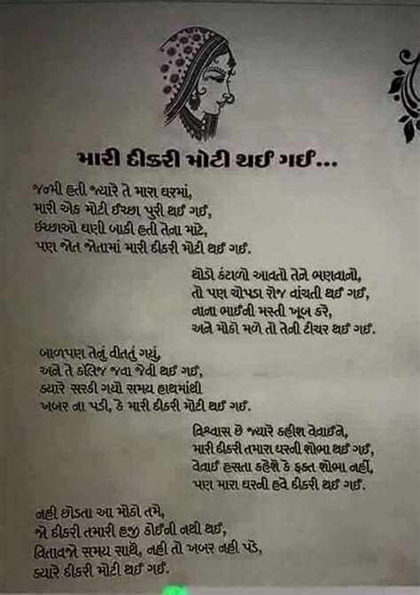 Daughter vidai poem