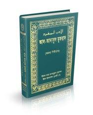 একটি ইসলামিক টিউন ইসলামিক হাদিস,কুরআন সব বাংলা অনুবাদ করা এবং আরও অনেক কিছু!!