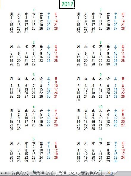 こだわりexcelエクセルテンプレート 年間カレンダー