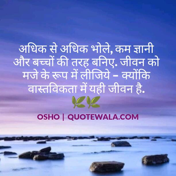 Osho Quotes On Life And Love In Hindi Image Quotes At Relatablycom