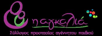 Σύλλογος Προστασίας Αγεννήτου Παιδιού: Συλλογή υπογραφών για να σταματήσουν τα πειράματα στα έμβρυα...