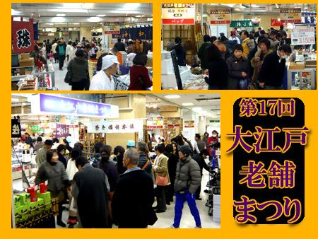 2013,2013大江戸老舗まつり,松菱,デパート物産展,百貨店物産展