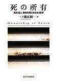 死の所有―死刑・殺人・動物利用に向きあう哲学