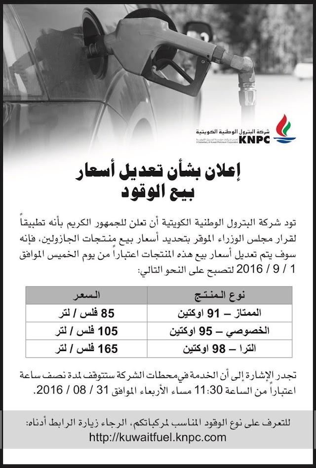 الكويت اسعار الوقود المعدلة سبتمبر 2016