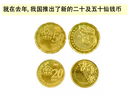 newcoins