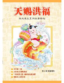 明慧期刊:天赐洪福——绝处逢生系列故事特刊(第3期)