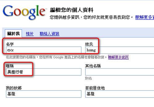 googleprofile-03 (by 異塵行者)