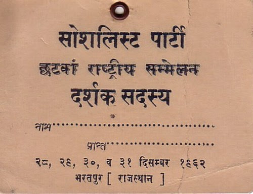 Badge, All India Socialist party assembly, 1962