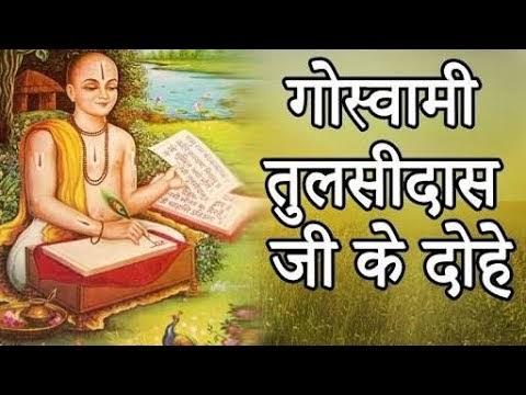 Tulsidas Poems in Hindi | तुलसीदास की कविता