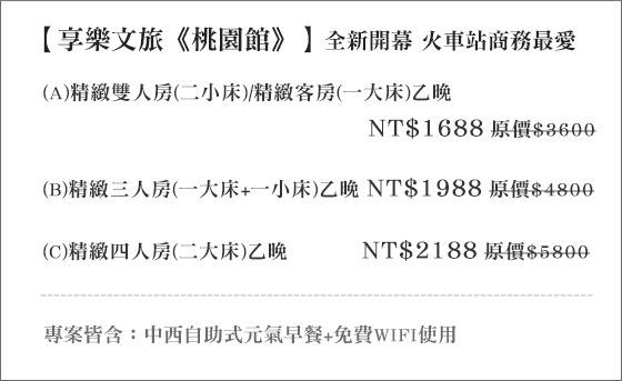 享樂文旅-桃園館/享樂/享樂文旅/桃園館/商務/火車站