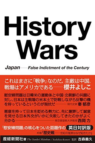 History Wars Japan-False Indictment of the Century 歴史戦 世紀の冤罪はなぜ起きたか