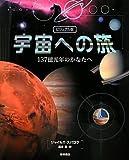 ビジュアル版 宇宙への旅