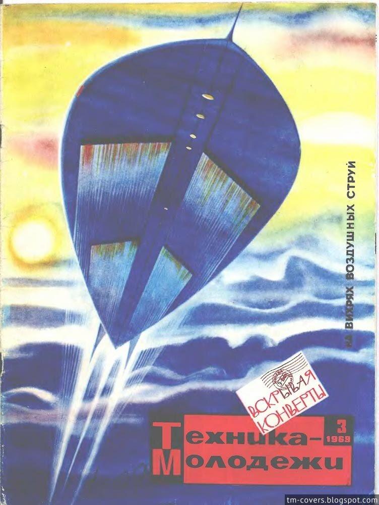 Техника — молодёжи, обложка, 1969 год №3