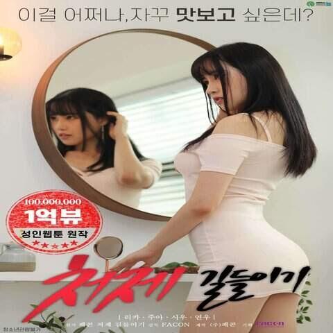 Taming the Brotherhood (2020) - Korean Adult Movie