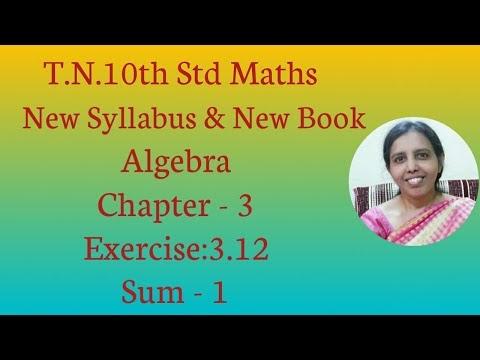 10th std Maths New Syllabus (T.N) 2019 - 2020 Algebra Ex:3.12-1