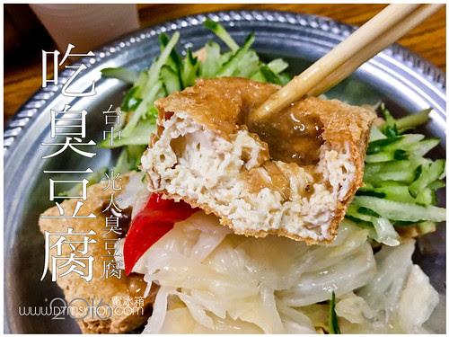 光大臭豆腐00.jpg