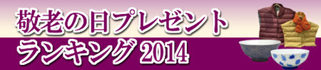 松菱 ブログ 敬老の日プレゼント,プレゼントランキング 2014敬老ギフト,敬老の日ギフト