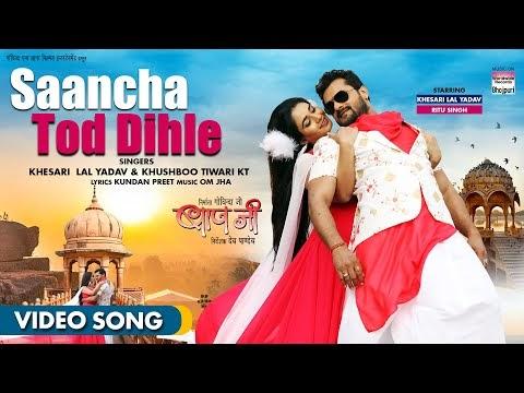 #VIDEO - SAANCHA TOD DIHLE #Khesari Lal Yadav #Ritu Singh | BAAPJI | KT | Bhojpuri Song 2021