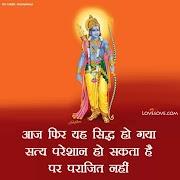 राम मंदिर अयोध्या स्टेटस इन हिंदी, Ayodhya Ram Mandir Wishes In Hindi