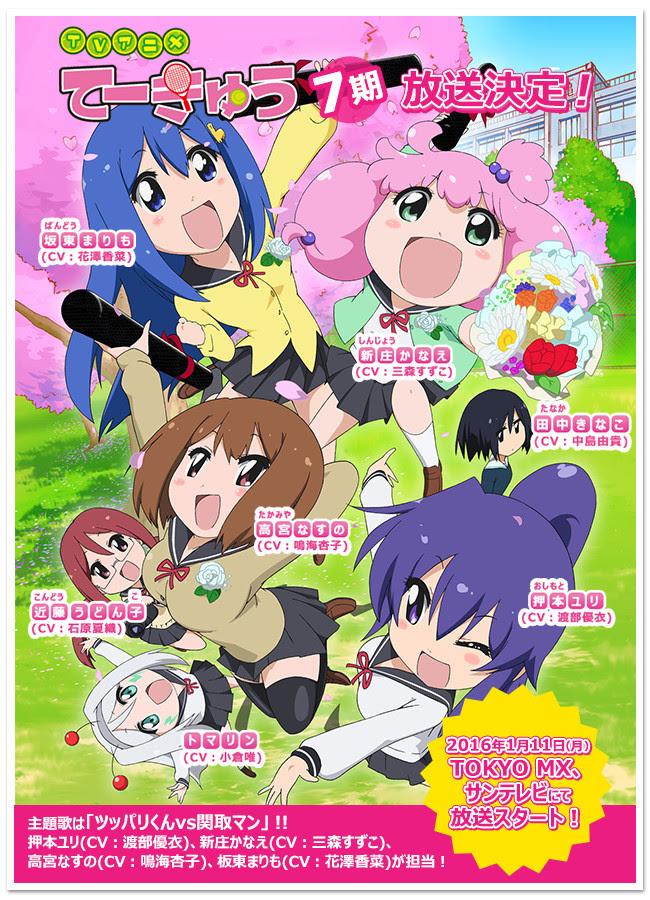 Teekyuu comenzará su 7ª temporada en enero (anime)