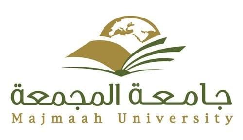 جامعة المجمعة وظائف أكاديمية أستاذ مساعد 1440هـ