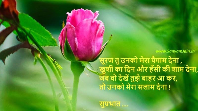 Good Morning Suprabhat Shayari In Hindi On Picture Subh Prabhat