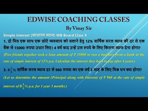 #1 Simple Interest | साधारण व्याज | WB Class X Math | Mathematics by Vinay Sir | ECC (Hindi)