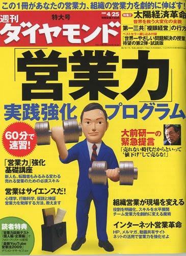 週刊 ダイヤモンド 2009年 4/25号 [雑誌]