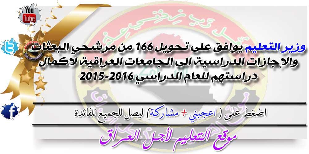 وزير التعليم يوافق على تحويل 166 من مرشحي البعثات والإجازات الدراسية الى الجامعات العراقية لاكمال دراستهم للعام الدراسي 2015-2016