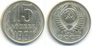15Kopeks1991.PNG