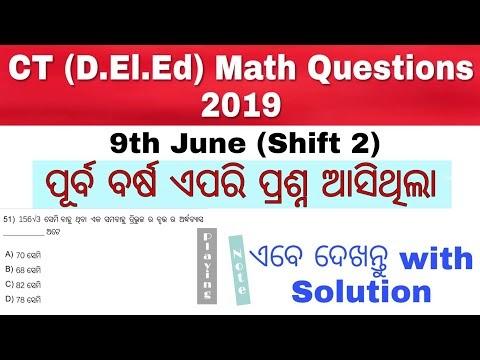 Odisha (CT) D.EL.ED Santali Questions Paper